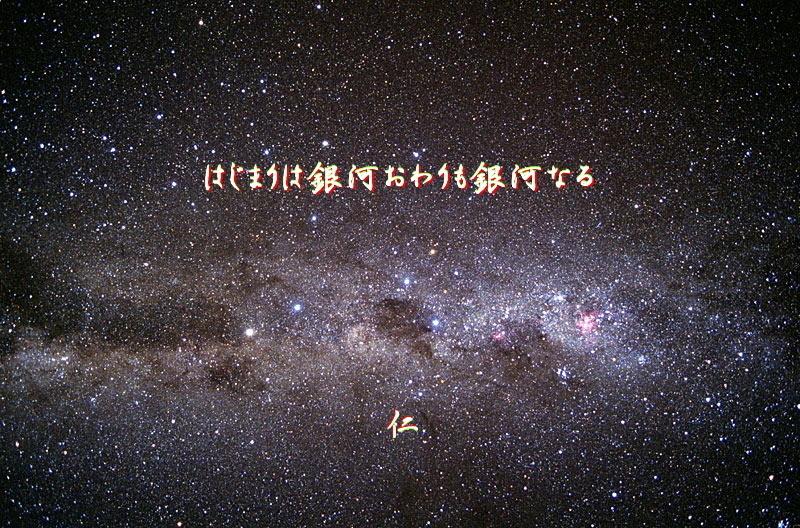 フォト575あそび『 はじまりは銀河おわりも銀河かな 』vyx2002