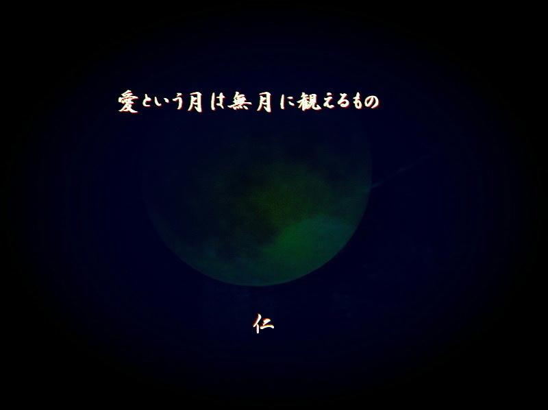 フォト一行詩『 愛という月は無月に観えるもの 』vyx2102