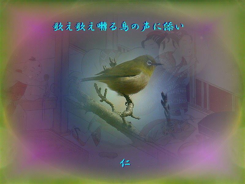 フォト575あそび『 歌え歌え囀る鳥の声に添い 』ywx1201