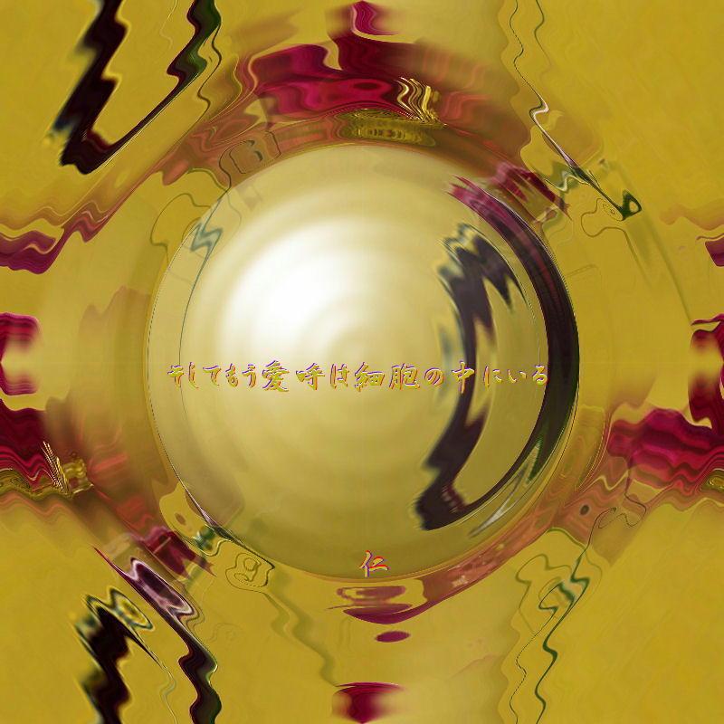 フォト一行詩あそび『 そしてもう愛呼は細胞の中にいる 』vyx1701