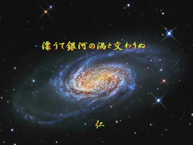 フォト一行詩『 漂うて銀河の渦と交わりぬ 』vyx2101