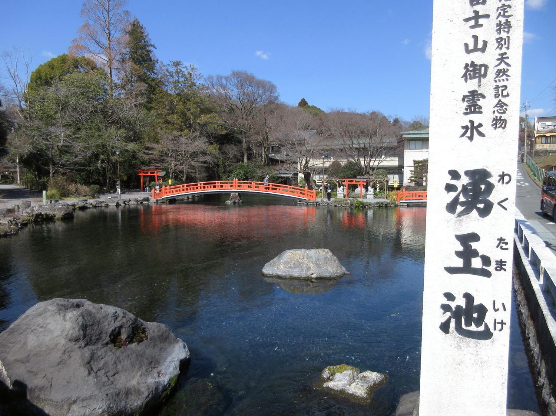 富士山御霊水湧玉池を一周する。