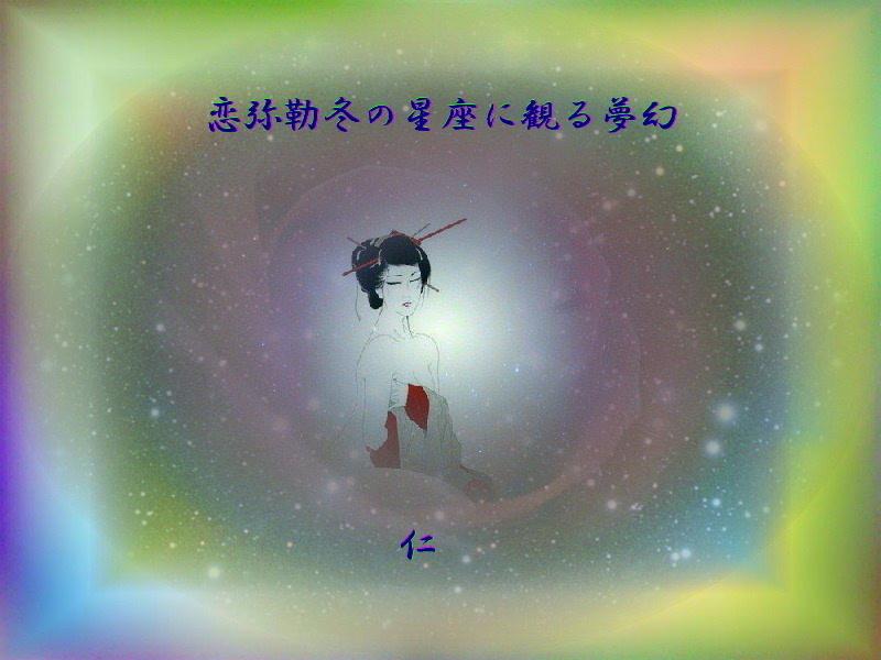 フォト575あそび『 恋弥勒冬の星座に観る夢幻 』ywd0606